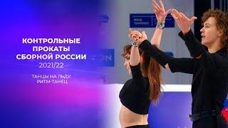 Танцы на льду Ритм танец Предсезонные контрольные прокаты по фигурному катанию 2021 22