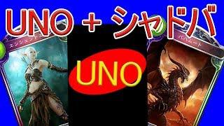 【シャドウバース実況】UNO対決