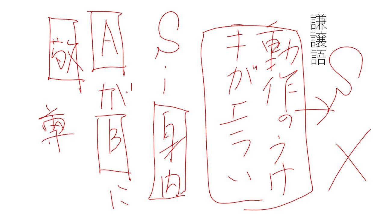 國語 敬語を理解しよう! - YouTube