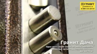 Дверь Гранит Дача — описание и технические характеристики(Дверь Гранит Дача на сайте производителя — http://www.granitdoors.ru/granit_dacha/ Надежная дверь, специально созданная..., 2013-07-03T07:09:09.000Z)