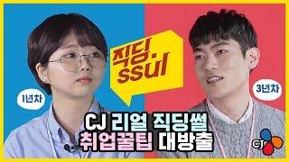 [직딩썰] CJ편