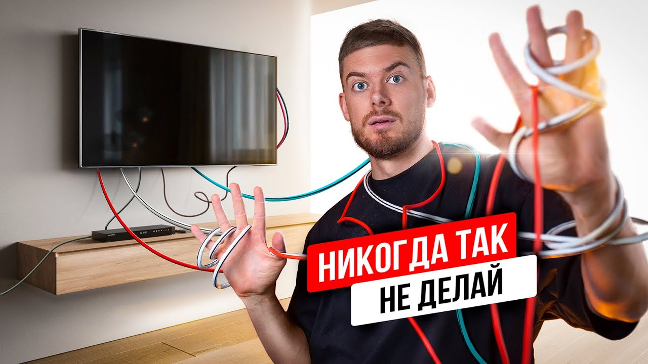 Как спрятать провода за Телевизором? На какой высоте подвесить TV