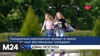 """""""Москва и мир"""": российская вакцина и процесс по делу Charlie Hebdo - Москва 24"""