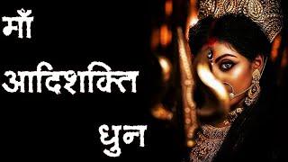 Shri Aadishakti Sankirtan ~ Jai Ambike Jagdambike ~ Jagjit Singh ~ Maa Aadishakti Dhun ~ AjayDumpy.