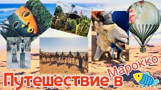 Путешествие в Марокко. Часть 2. Советуем посмотреть.