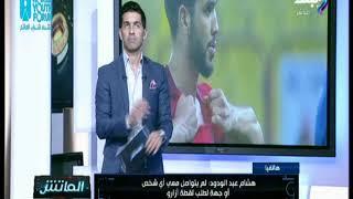 الماتش- مخرج مباراة الأهلى والترجى يكشف تفاصيل لقطة فانلة أزارو ..والمسئول عن تسريبها