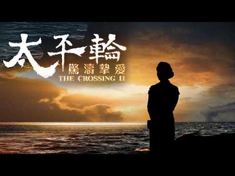 Soundtrack The Crossing 2 (Theme Song) / Trailer Music The Crossing II