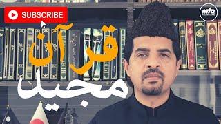 روزانہ کی یاد دہانی | ماہِ قرآن | The Month of the Holy Qur'an | Daily Ramadan Reminder