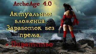 ArcheAge 4.0. Актуальные вложения.  Заработок без према. Пиратство по канонам.