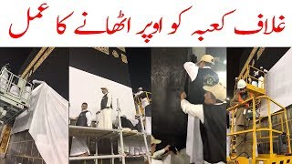 Gilaf e Kaaba Latest Video - Makkah Masjid ul Haraam Khana Kaba Live - Saudi Arabia Latest News