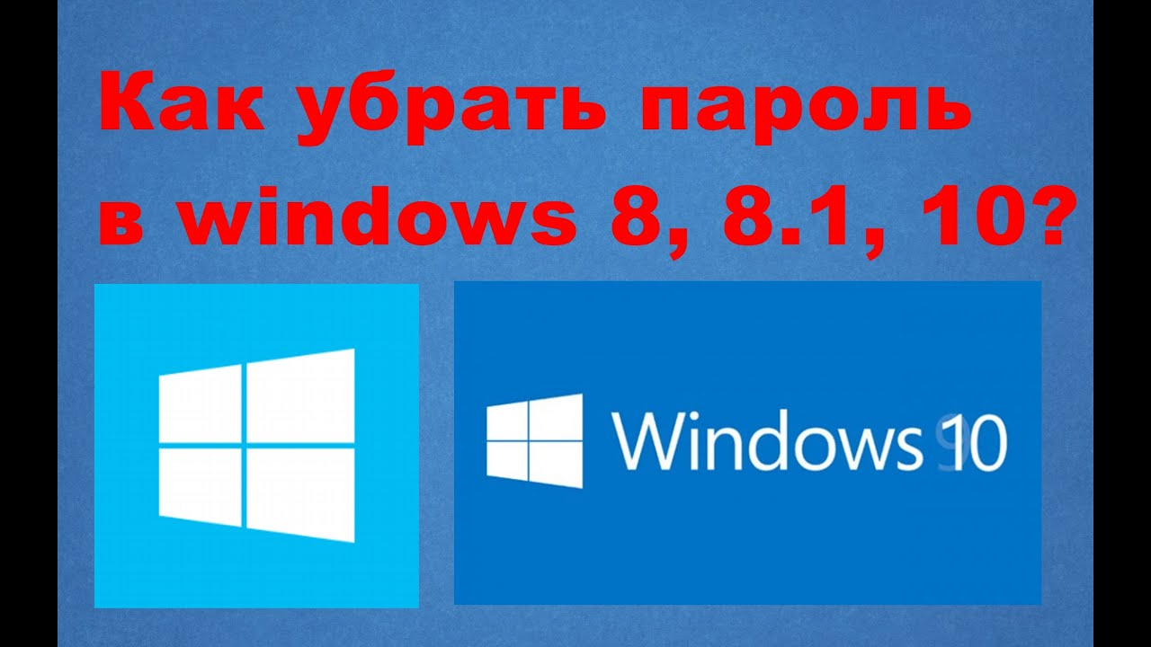 Как отключить или поменять пароль учетной записи Windows 8