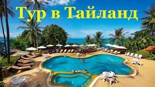 Тур в Тайланд(В этом ролике Вы узнаете где купить тур в Тайланд http://nevdelo.ru/thailand Наступает время отпусков. И многие начинают..., 2016-03-21T10:50:34.000Z)