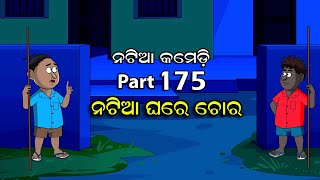 Natia Comedy Part 175    Natia Ghare Chora