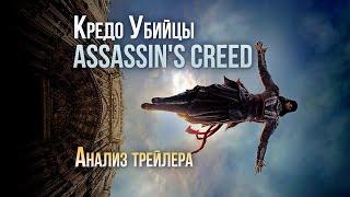 Кредо Убийцы (Assassin's Creed) - АНАЛИЗ первого трейлера фильма