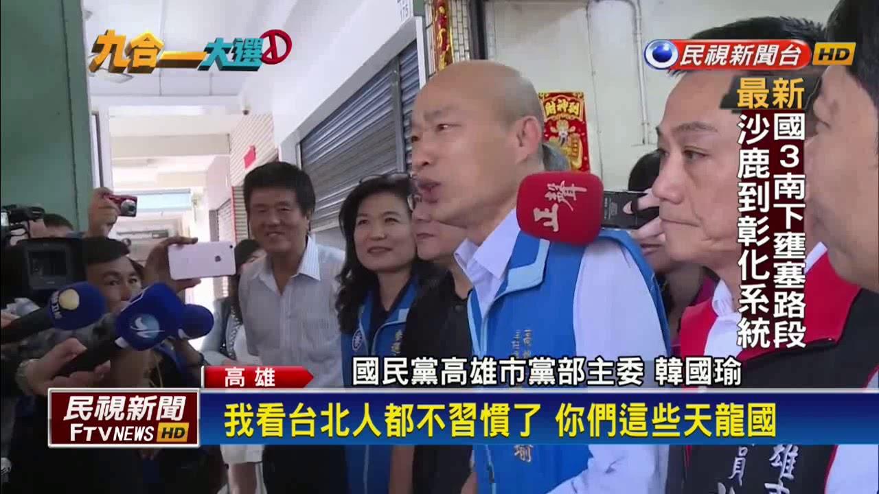 韓國瑜吃滷肉飯 預告戶籍4/9遷高雄-民視新聞 - YouTube