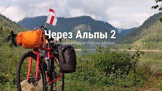 Велопутешествие через Альпы 2020 Мюнхен-Инсбрук-Верона-Милан День 2 #NSPtips