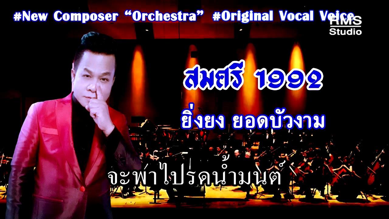 เพลงสมศรี 1992 - ยิ่งยิง ยอดบัวงาม - Orchestra - Official MV & Lyric