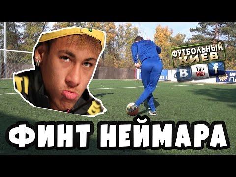 Финты в футболе обучение - fanat-