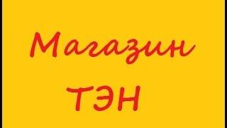 Магазин ТЭН тэны под заказ от производителя Харьков недорого цены заказать(Магазин ТЭН тэны под заказ от производителя Харьков недорого цены заказать 2/11105., 2015-11-09T15:21:51.000Z)