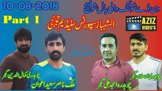 Ch Asjad Ali Gujjar, Ch Arsalan Gujjar VS Ch Kamal Din Gujjar, Malik Nasir Saeed Awan (Part 1)
