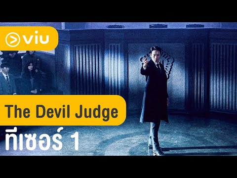 [Trailer] ซีรีส์ The Devil Judge ซับไทย