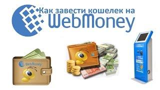Как создать свой WebMoney (вебмани) кошелёк в WebMoney ? 2016(В этом видео вы узнаете и увидите как проходит регистрация webmoney кошелька. С помощью webmoney кошелька вы можете..., 2016-05-04T17:01:17.000Z)