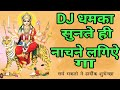 Download DJ Remix Navratri Dhamaka station song 2017 MP3 song and Music Video
