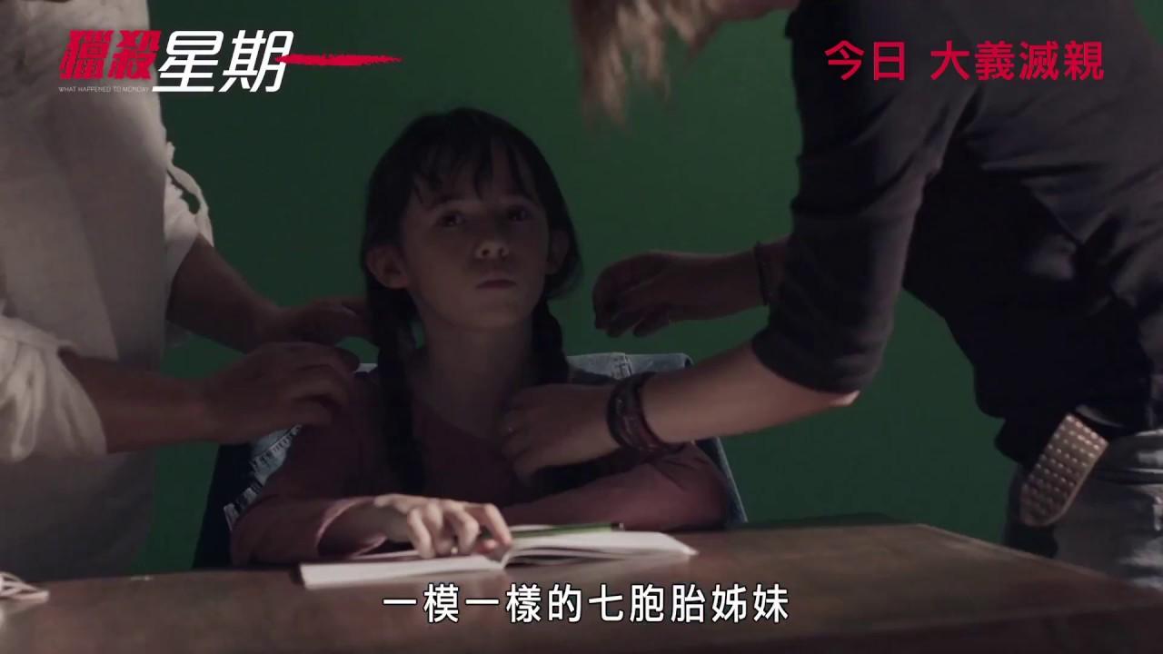 《獵殺星期一》What Happened to Monday 幕後花絮 - YouTube