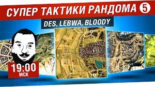 """Супер тактики рандома"" #5 - DeS, LeBwa, Bloody [19-00мск]"