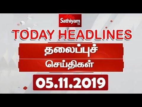 Today Headlines | இன்றைய தலைப்புச் செய்திகள் | 05 Nov 2019 | Tamil Headlines | Headlines News