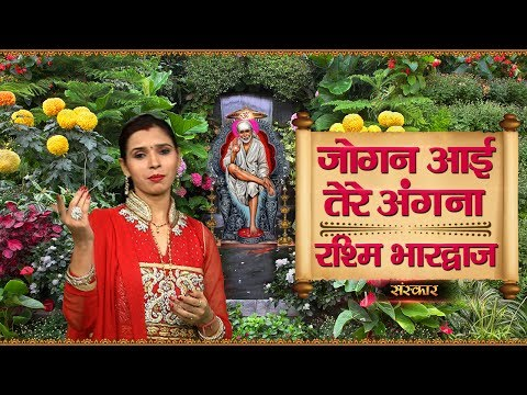 Jogan Aai Tere Angna By Rashmi Bhardwaj | जोगन  आई तेरे अंगना - रश्मि भारद्वाज