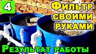Профессиональный фильтр для садового пруда своими руками Ч.4 | Результат работы(, 2015-01-03T14:30:10.000Z)