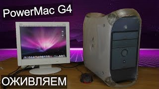 Оживляем PowerMac G4 за касарь / Пожилое Яблочко