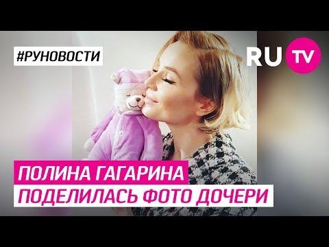 Полина Гагарина поделилась фото дочери