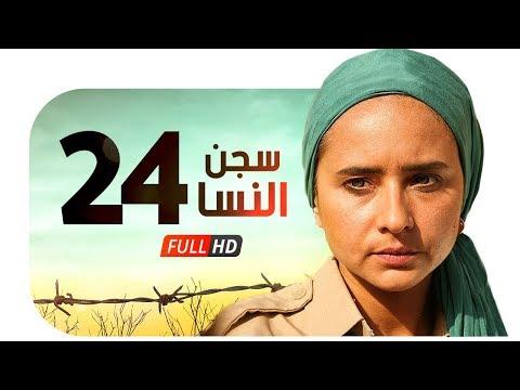 مسلسل سجن النسا حلقة 24 HD كاملة