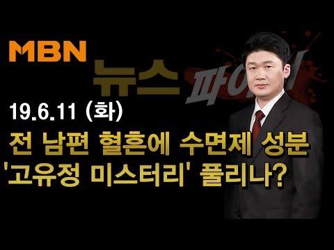 2019년 6월 11일 (화) 뉴스파이터 다시보기 -전 남편 혈흔에 수면제 성분…'고유정 미스터리' 풀리나?