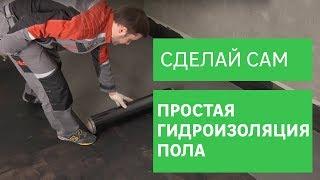 Гидроизоляция пола в квартире и доме: инструкция с Видео