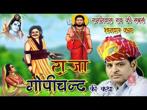 Ramniwas Rao Hits I Raja Gopichand Katha I Pramod Audio Lab I Rajasthani I 2016 I