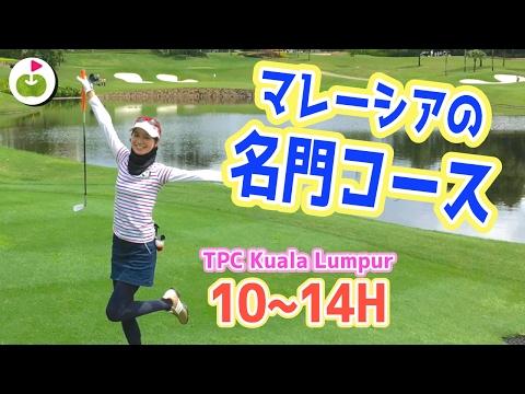 CIMBクラシックで松山英樹選手が活躍した名門ゴルフコース!【TPC Kuala Lumpur West】三枝こころ in マレーシア