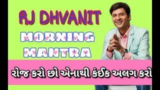 RJ DHVANIT || MORNING MANTRA || 30-10-2017