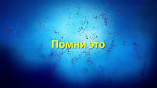 А-студио Помни это (videolyrics) back vocal