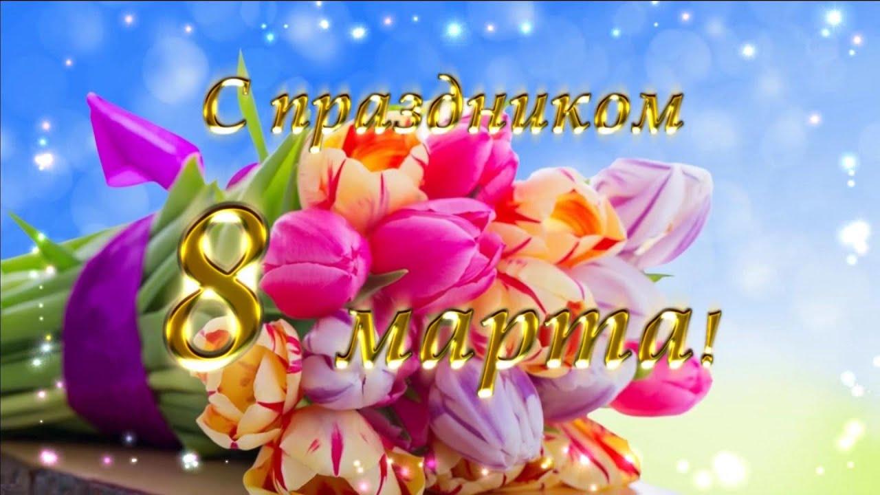 Поздравления с 8 Марта - Поздравок 37