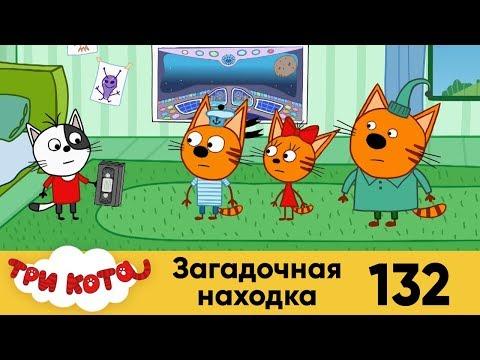 Три кота   Серия 132   Загадочная находка