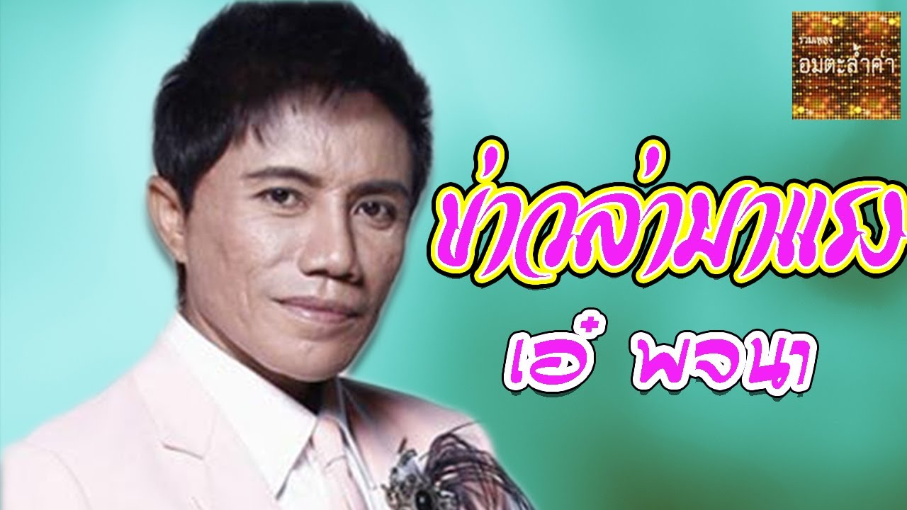 ข่าวล่ามาแรง เอ๋ พจนา (Official MV\u0026Karaoke)