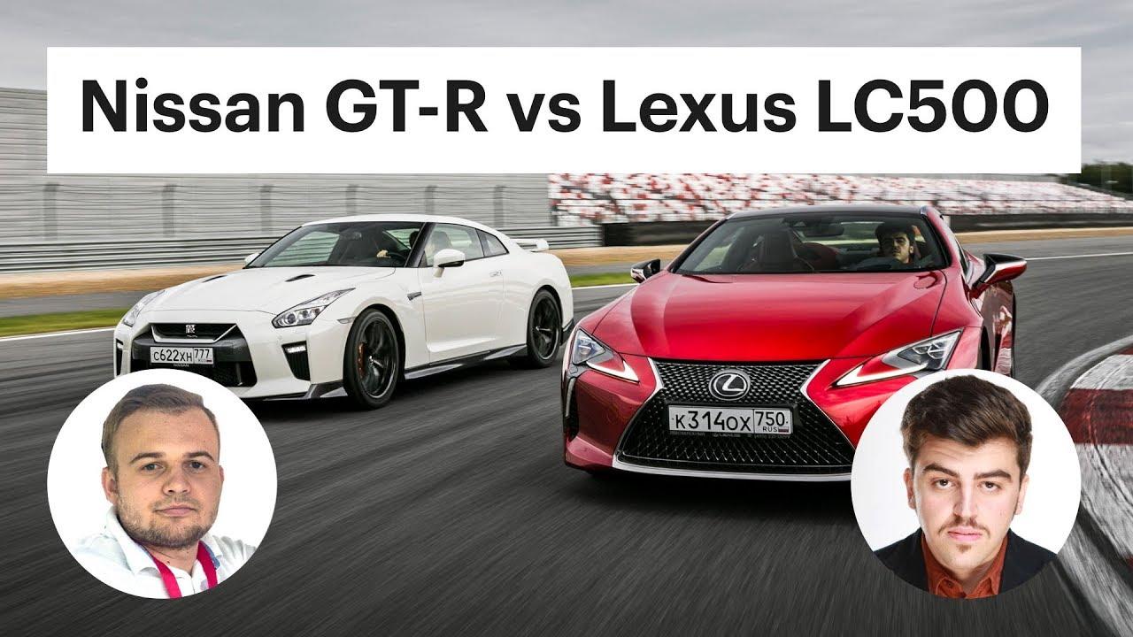 ГАЗ В ПОЛ!!! Lexus LC500 против Nissan GT-R. Обзор и тест-драйв