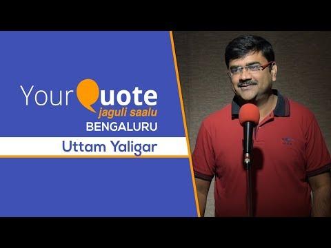Uttam Yaligar | Kannada Poetry | YQ - Jaguli Saalu 1 (KahaLe)