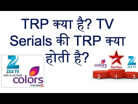 What is TRP? TV Serials/Drama TRP Kya Hoti Hai? Hindi Me Sikhe