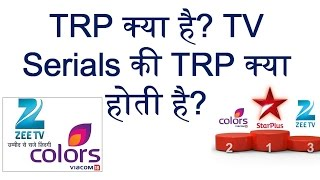 What is TRP? TV Serials/Drama TRP Kya Hoti Hai? Hindi Me Sikhe