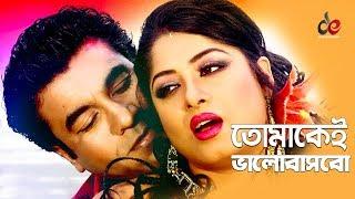 Video Tomakei Bhalobashbo | Bangla Movie Song | Manna | Moushumi download MP3, 3GP, MP4, WEBM, AVI, FLV Juli 2018