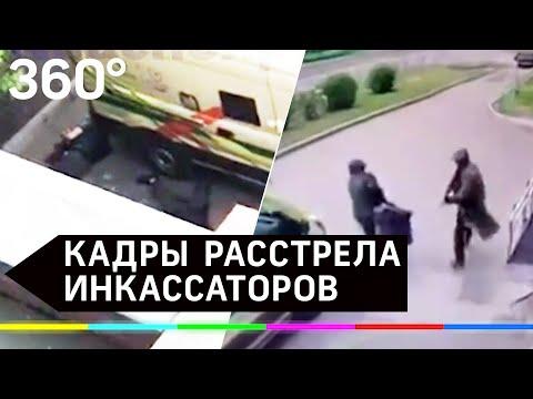 Шокирующие кадры: грабители с автоматом расстреляли инкассаторов в Красноярске